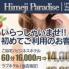 姫路パラダイスの速報写真