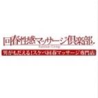 あみ|神戸回春性感マッサージ倶楽部 - 神戸・三宮風俗