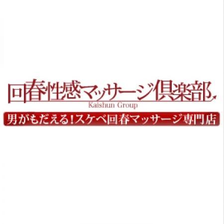 なな 神戸回春性感マッサージ倶楽部 - 神戸・三宮風俗