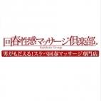 なな|神戸回春性感マッサージ倶楽部 - 神戸・三宮風俗