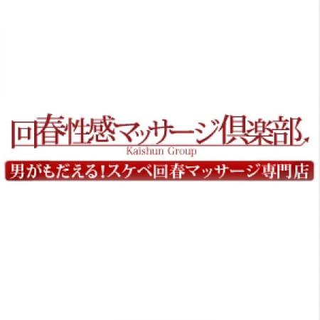 りんか 神戸回春性感マッサージ倶楽部 - 神戸・三宮風俗
