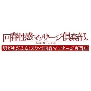 佳子(カコ)【幼さ残る癒し系お嬢様】 | 神戸回春性感マッサージ倶楽部(神戸・三宮)