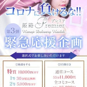「緊急応援企画!!第三弾!!」05/04(月) 22:46 | 姫路プレミアのお得なニュース