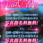 「お得なお試し割り」02/14(金) 11:44 | 姫路プレミアのお得なニュース