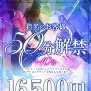 「50分+10分コース解禁!!」04/23(金) 13:02 | 姫路プレミアのお得なニュース