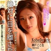 「新人得指【70分コース 14000円】」06/25(月) 15:04   KOBE DESIREのお得なニュース