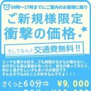 「選べるお得な3プラン!3度ヌキ当たり前!?」06/26(火) 01:36   KOBE DESIREのお得なニュース