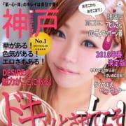 「☆★☆★初めてのお客様チョー必見★☆★☆」06/26(火) 02:11   KOBE DESIREのお得なニュース