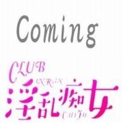 こはく|CLUB淫乱痴女 (クラブインランチジョ) - 明石風俗