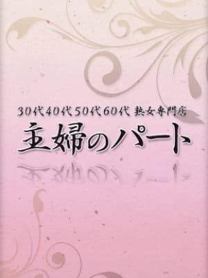 るみ子|主婦のパート - 神戸・三宮風俗
