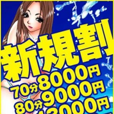 「御新規様大特価☆爆安価格の超絶特価!!」10/18(水) 02:01 | ドMな奥様 加古川店のお得なニュース
