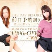 「待望の前日予約割り開始♪」07/10(金) 00:11 | ドMな奥様 加古川店のお得なニュース