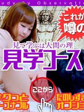☆見学コース☆|やってみます!!姫路デリバリーヘルスT&Mです!!で評判の女の子