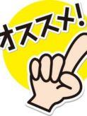 ☆イベントコースのご案内☆|やってみます!!姫路デリバリーヘルスT&Mです!!でおすすめの女の子