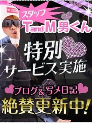 TandM男くん|やってみます!姫路デリバリーヘルスTandMです! - 姫路風俗