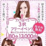 「指名料無料& 5000円割引!」07/04(土) 01:45   やってみます!姫路デリバリーヘルスTandMです!のお得なニュース