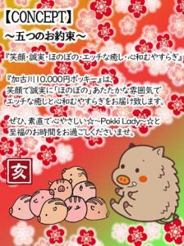 ☆Karin.☆ | 加古川10,000円ポッキー - 加古川風俗
