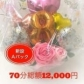 加古川10,000円ポッキーの速報写真
