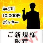 「★ご新規様限定イベント」08/13(木) 08:37 | 加古川10,000円ポッキーのお得なニュース