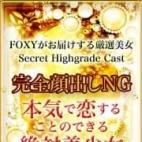 月野 アリス|神戸FOXY - 神戸・三宮風俗