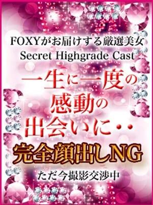 みなみ 神戸FOXY - 神戸・三宮風俗