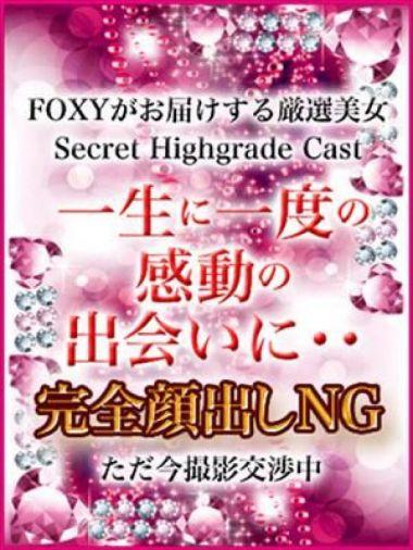 美琴~ミコト|神戸FOXY - 神戸・三宮風俗