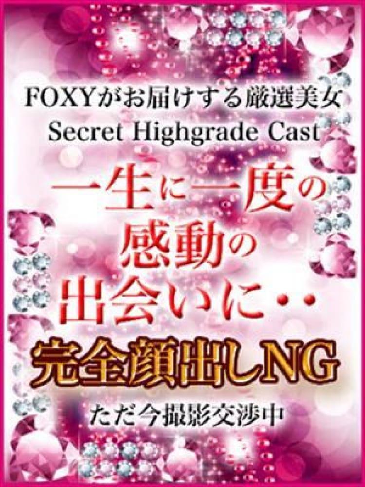 美琴~ミコト(神戸FOXY)のプロフ写真2枚目