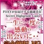 撫子|神戸FOXY - 神戸・三宮風俗