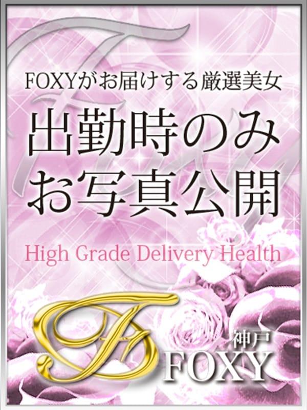 クロエ(神戸FOXY)のプロフ写真1枚目