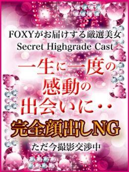 紗也華~サヤカ | 神戸FOXY - 神戸・三宮風俗