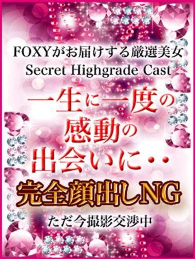 紗也華~サヤカ 神戸FOXY - 神戸・三宮風俗