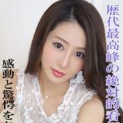 「歴代最高にして、最強の美しさ、可愛さを持ち合わせた西日本屈指の美少女!ご予約承り中です」03/22(木) 15:01   神戸FOXYのお得なニュース