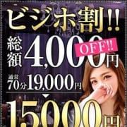「◆ビジネス割りの一言で!実質4000円OFF!出張族ご用達◆」06/24(日) 20:20 | ギャルズネットワーク姫路のお得なニュース