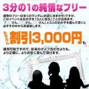 「3人の中から必ず来るっ!3000円オフで即ご案内!!」09/26(水) 16:53   ギャルズネットワーク姫路のお得なニュース