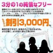「3人の中から必ず来るっ!指名料無料!3000円オフで即ご案内!!」10/23(火) 10:29   ギャルズネットワーク姫路のお得なニュース
