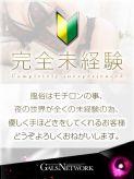 テリ|ギャルズネットワーク神戸でおすすめの女の子