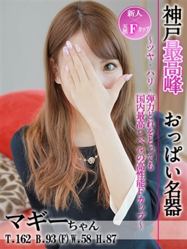 マギー(ギャルズネットワーク神戸)のプロフ写真1枚目