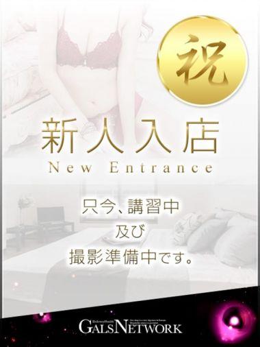 優雅/ゆうが|ギャルズネットワーク神戸 - 神戸・三宮風俗