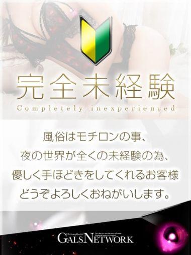 こまき|ギャルズネットワーク神戸 - 神戸・三宮風俗