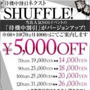 「3名選べてさらに5000円オフ!!」03/19(月) 04:28 | ギャルズネットワーク神戸のお得なニュース