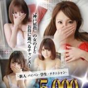 「最大5000円OFFで美少女がすぐに♪」02/19(火) 10:37   ギャルズネットワーク神戸のお得なニュース