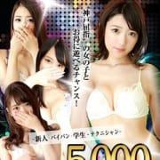 「最大5000円OFFで美少女がすぐに♪」08/24(土) 21:06 | ギャルズネットワーク神戸のお得なニュース