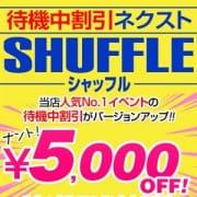 3名選んでさらに5000円オフ!|ギャルズネットワーク神戸