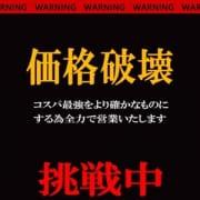 「当店が選ばれる、 3つ の理由!?」08/19(日) 10:00 | 京都デリヘル倶楽部ecoのお得なニュース