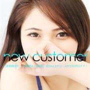 「ご新規様限定!新規割♪♪」10/23(火) 02:12   京都デリヘル倶楽部ecoのお得なニュース