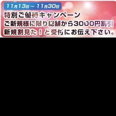 「★11月限定特別割引実施中★」11/19(日) 16:44 | 京都痴女性感フェチ倶楽部のお得なニュース