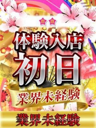 かりん|ドMバスターズ京都店 - 河原町・木屋町(洛中)風俗