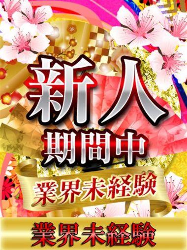 くみ|ドMバスターズ京都店 - 河原町・木屋町(洛中)風俗