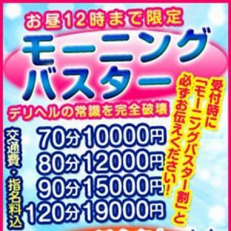 「◆モーニングバスター割◆70分10,000円(指名料・交通費込)~※12時迄※」01/21(日) 09:03 | ドMバスターズ京都店のお得なニュース