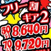 「◆フリー割ギア2◆50分8,640円、70分9,720円◆」09/09(日) 18:50   ドMバスターズ京都店のお得なニュース